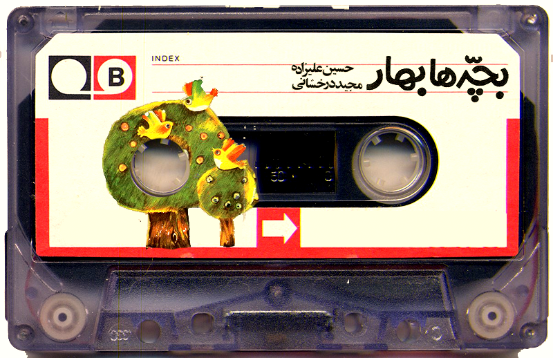 آلبوم بچه ها بهار حسین علیزاده مجید درخشانی