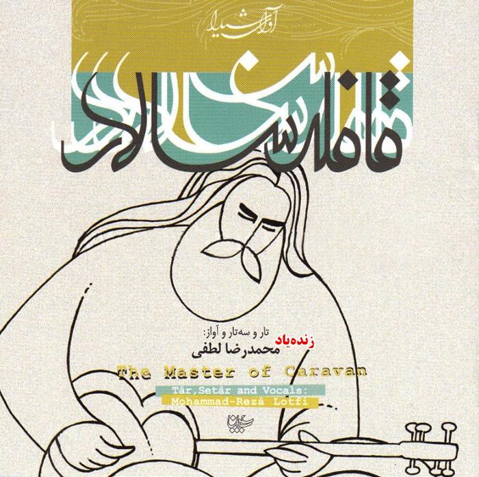 آلبوم قافله سالار محمدرضا لطفی