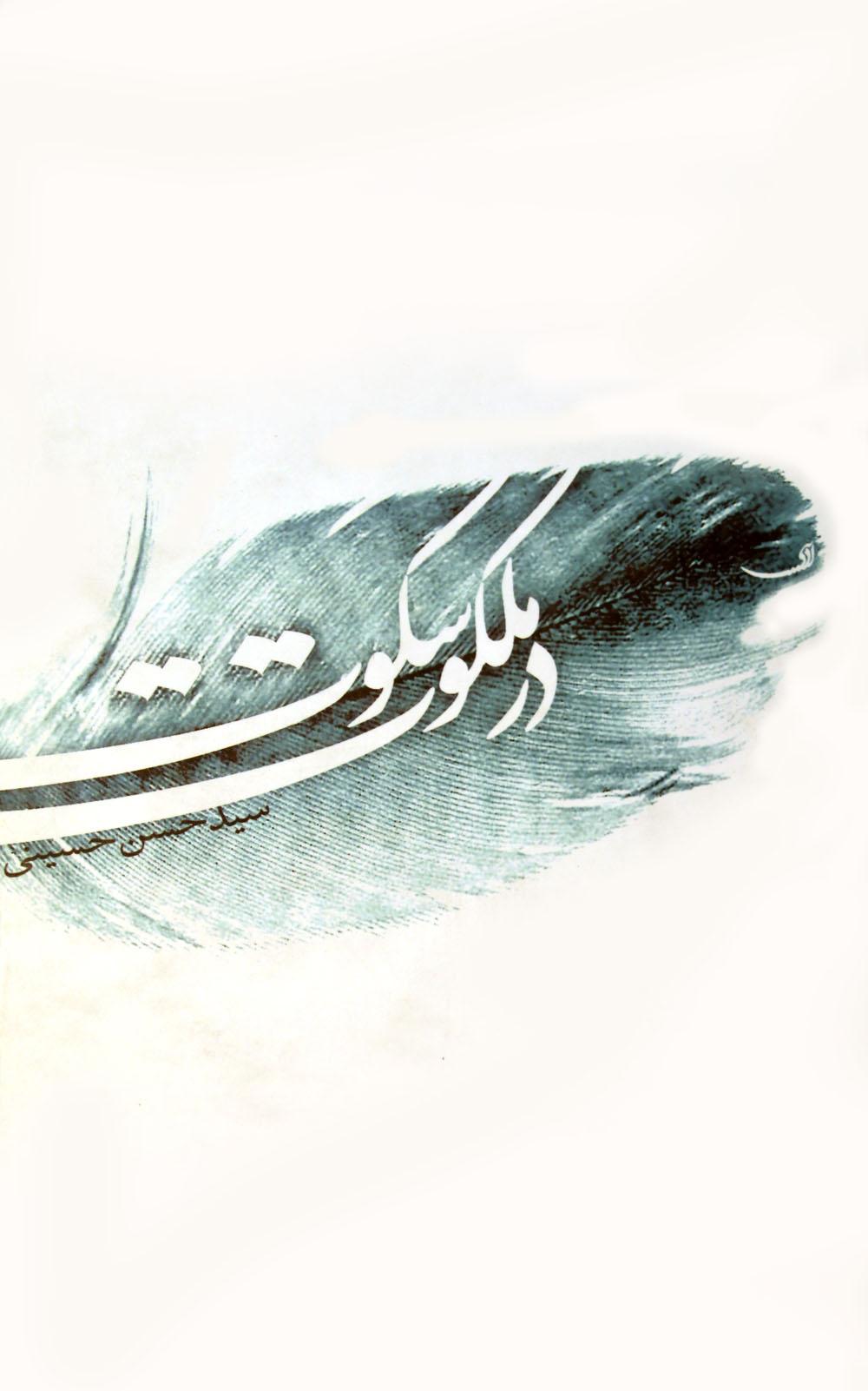 در ملکوت سکوت حسن حسینی