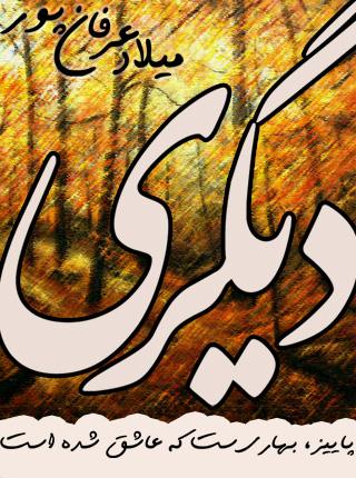 دیگری- لوگوی وبلاگ میلاد عرفان پور